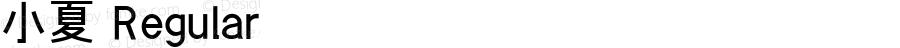 小夏 Regular Japanese Proportional Font. Ver.20121218