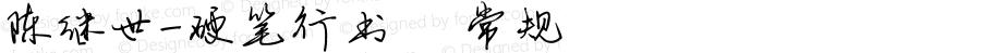 陈继世-硬笔行书 常规 Version 2.00 November 11, 2012, initial release