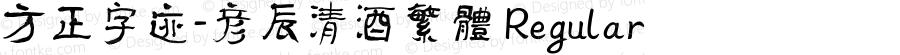 方正字迹-彦辰清酒繁体 Regular 1.00