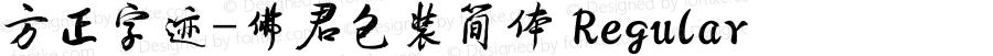 方正字迹-佛君包装简体 Regular 1.00