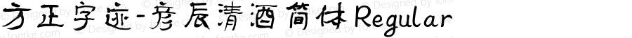 方正字迹-彦辰清酒简体 Regular 1.00