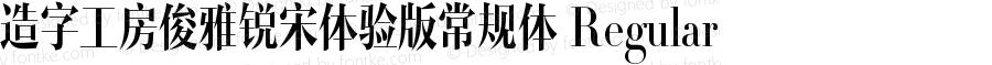 造字工房俊雅锐宋体验版常规体 Regular Version 1.000;PS 1;hotconv 1.0.57;makeotf.lib2.0.21895