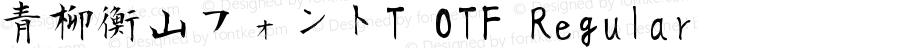 青柳衡山フォントT OTF Regular Version 2
