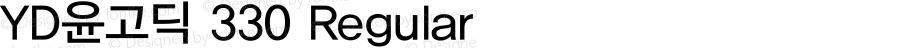 YD윤고딕 330 Regular HARMAN License Version 3.2;build 20121116
