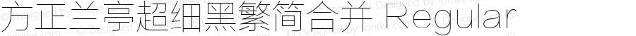 方正兰亭超细黑繁简合并 Regular 1.00