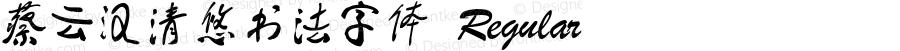 蔡云汉清悠书法字体 Regular Version 3.12
