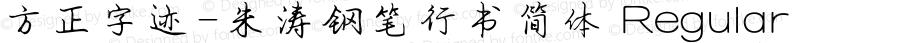 方正字迹-朱涛钢笔行书简体