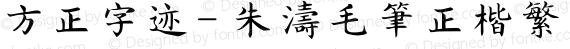 方正字迹- 朱涛毛笔正楷繁体 Regular preview image