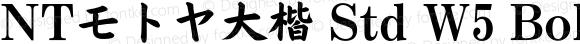 NTモトヤ大楷 Std W5 Bold Version 1.00