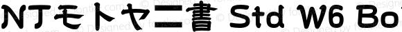 NTモトヤ隷書 Std W6 Bold Version 1.00