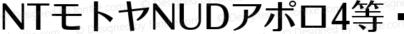 NTモトヤNUDアポロ4等幅 Regular Version 2.00