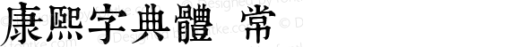 康熙字典體 常规 preview image