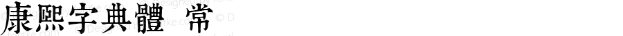 康熙字典體 常规 收录unicode正體漢字16880個