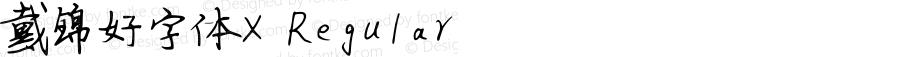 戴锦好字体X Regular Version 1.00 May 6, 2013, initial release