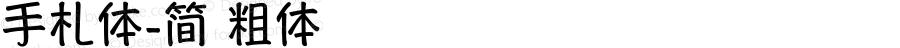 手札体-简 粗体 9.0d2e1