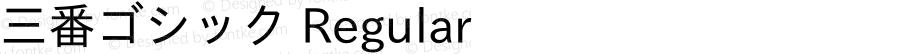 三番ゴシック Regular Version 1.001;PS 1;hotconv 1.0.70;makeotf.lib2.5.558255