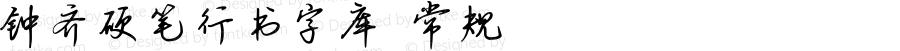 钟齐硬笔行书字库 常规 Version 2.00 June 29, 2012