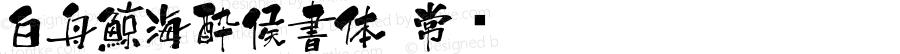 白舟鯨海酔侯書体 常规 Version 3.20 January 1, 1904