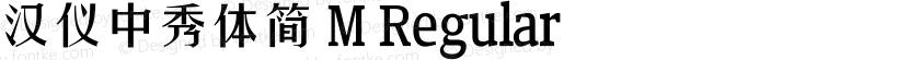 汉仪中秀体简 M Regular Preview Image