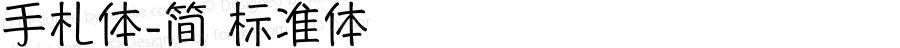 手札体-简 标准体 9.0d2e1