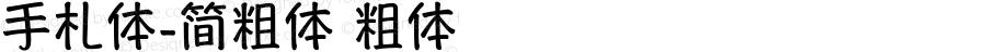 手札体-简粗体 粗体 9.0d2e1