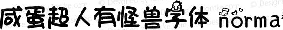 咸蛋超人有怪兽字体 normal Version 0.2.0-beta
