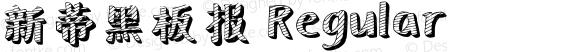 新蒂黑板报 Regular Version 0.5.2 March 4, 2012
