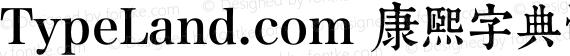 TypeLand.com 康熙字典體 Regular preview image