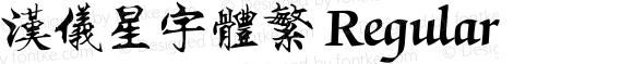 汉仪星宇体繁 Regular Version 5.00
