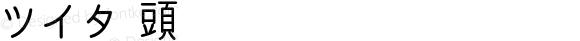 ツイタ 頭 0.8 (2422)