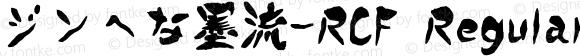 ジンへな墨流-RCF Regular Version 1.00