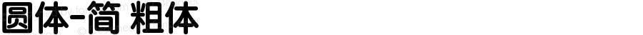 圆体-简 粗体 9.0d1