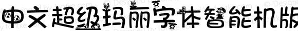 中文超级玛丽字体智能机版 常规 中文超级玛丽字体智能机版