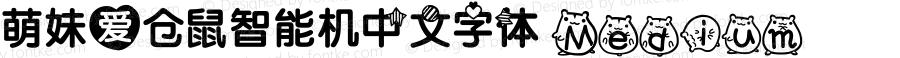 萌妹爱仓鼠智能机中文字体 Medium 7.0d12e2