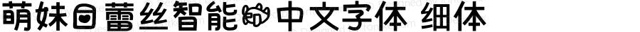 萌妹爱蕾丝智能机中文字体 细体 HOPE