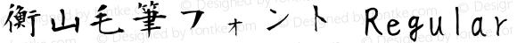 衡山毛筆フォント Regular Version1.1
