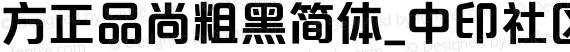 方正品尚粗黑简体_中印社区 Regular preview image