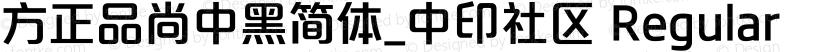 方正品尚中黑简体_中印社区 Regular Preview Image