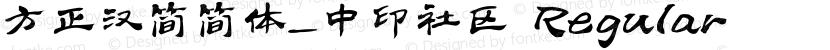 方正汉简简体_中印社区 Regular Preview Image