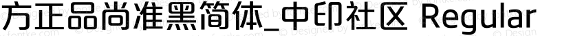 方正品尚准黑简体_中印社区 Regular Preview Image
