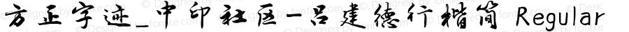 方正字迹_中印社区-吕建德行楷简