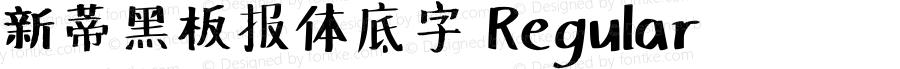 新蒂黑板报体底字 Regular Version 1.00 October 13, 2013, initial release