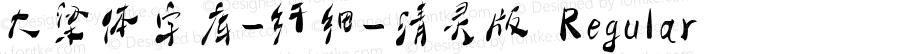 大梁体字库-纤细-清灵版