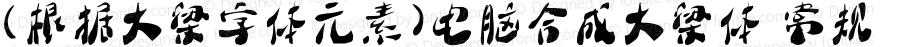 (根据大梁字体元素)电脑合成大梁体 常规 Version 1.00 November 1, 2013, initial release