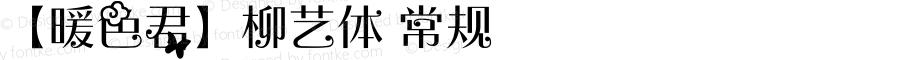 【暖色君】柳艺体 常规 Version 0.00 September 29, 2013