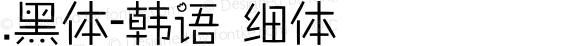 .黑体-韩语 细体 7.0d21e1