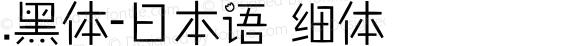 .黑体-日本语 细体 7.0d21e1