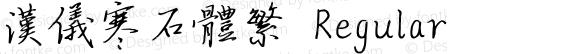 汉仪寒石体繁 Regular Version 5.00