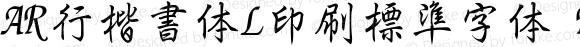 AR行楷書体L印刷標準字体 Regular Version 2.30