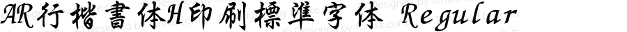 AR行楷書体H印刷標準字体 Regular Version 2.30
